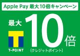 Apple Pay最大10倍キャンペーン