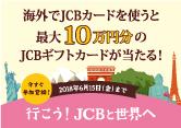 行こう!JCBと世界へキャンペーン2018