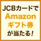 JCBでAmazonギフト券1万円分が合計1,000名様に当たる!キャンペーン