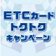 ETCカードトクトクキャンペーン
