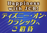 Happiness with JCB!ディズニー・オン・クラシック 2018