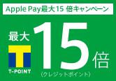Apple Pay最大15倍キャンペーン