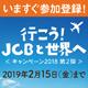 行こう!JCBと世界へキャンペーン2018第2弾