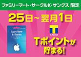 App Store & iTunes ギフトカードキャンペーン!