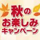 秋のお楽しみキャンペーン