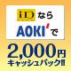「iD」ならAOKIで2,000円キャッシュバック!キャンペーン
