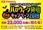 [JCB presents]ユニバーサル・スタジオ・ジャパンTM ハロウィーン貸切キャンペーン2019