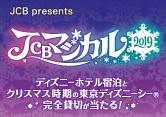 JCB マジカル 2019