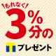 3のつく日は3%分のポイントプレゼントキャンペーン