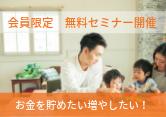 人生100年時代の家計改善術と資産形成の無料セミナー