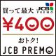 JCBプレモカード 春のコンビニキャンペーン