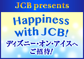 Happiness with JCB!ディズニー・オン・アイスへご招待