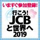 行こう!JCBと世界へキャンペーン2019