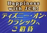 Happiness with JCB!ディズニー・オン・クラシック 2019