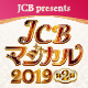 JCB マジカル 2019 第2弾