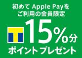 Apple Pay15%分ポイントプレゼントキャンペーン