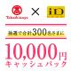 高島屋×iDキャンペーン