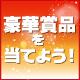<JCB会員限定>ユニバーサル・スタジオ・ジャパンご招待など豪華賞品を当てよう!