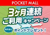 ポケットモール3ヶ月連続ご利用キャンペーン
