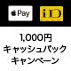 GRAND FRONT OSAKA×Apple Pay 1,000円キャッシュバックキャンペーン