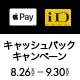 丸の内×Apple Pay キャッシュバックキャンペーン