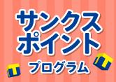 ★サンクスポイントプログラム★最大13,500ポイントプレゼント!