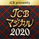 JCB マジカル 2020