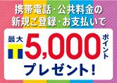 携帯電話・公共料金の新規ご登録・お支払いでTポイントプレゼント!