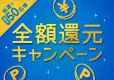 【毎月抽選】全額還元キャンペーン
