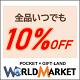 海外おみやげ宅配サービス「WORLD MARKET」