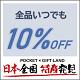 国内特産品宅配サービス「日本全国 特産発見」