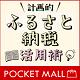 計画的 ふるさと納税活用術【ポケットモール】