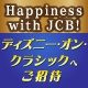 Happiness with JCB! ディズニー・オン・クラシック 2020