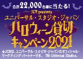 <JCB会員限定>ユニバーサル・スタジオ・ジャパン ハロウィーン貸切キャンペーン 2021