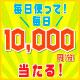 毎日使って!毎日10,000円(分)当たる!
