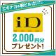 iD×エキナカ&駅ビル 電子マネーキャンペーン