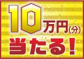 10万円(分)当たる!キャンペーン