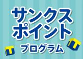 【Tポイント対象カード限定】★サンクスポイントプログラム2021年★最大13,500ポイントプレゼント!