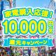 家電購入応援!10,000円(分)還元キャンペーン!