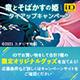 「竜とそばかすの姫」iDタイアップキャンペーン