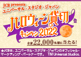 <JCB presents>ユニバーサル・スタジオ・ジャパン ハロウィーン貸切キャンペーン 2022