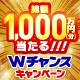 総額1,000万円(分)!★Wチャンス★キャンペーン