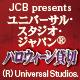 ユニバーサル・スタジオ・ジャパン(R)ハロウィーン貸切キャンペーン2017