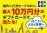 行こう!JCBと世界へキャンペーン2017