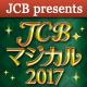 JCB マジカル 2017