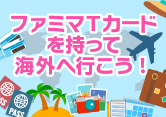 ファミマTカードを持って海外へ行こう!