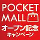 ポケットモールオープン記念キャンペーン