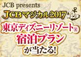 JCB マジカル 2017 第2弾