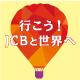 行こう!JCBと世界へキャンペーン2017第2弾