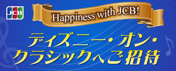 Happiness with JCB!ディズニー・オン・クラシック 2017